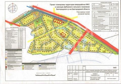 Продам земельный участок под ИЖС. Белгород, п. Дубовое - Фото 2