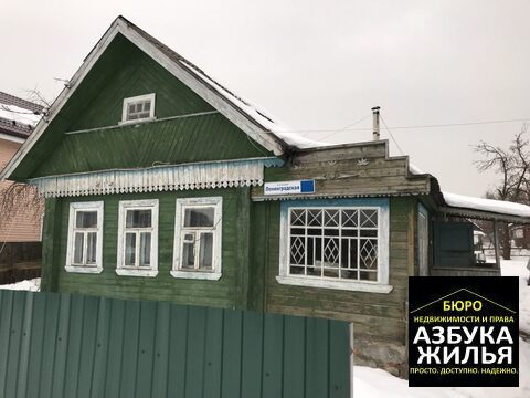 Дом на Ленинградской за 999 000 руб - Фото 1