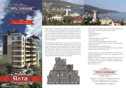 Продажа квартиры, Ялта, Ул. Таврическая - Фото 3