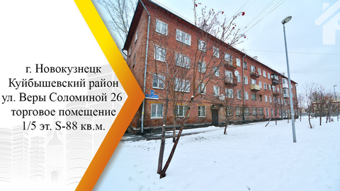 Сдается Магазин. , Новокузнецк город, улица Веры Соломиной 26 - Фото 1