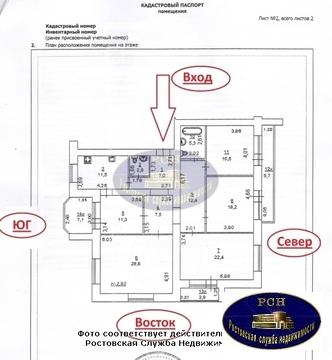 Продается квартира в современном доме Бизнес-класса. - Фото 2