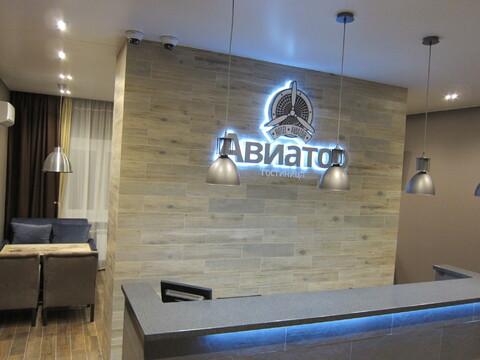 Гостиница Авиатор - Фото 1