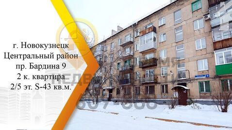 Аренда квартиры, Новокузнецк, Бардина пр-кт. - Фото 1