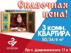 Продажа квартиры, Архангельск, Дзержинского пр-кт. - Фото 1