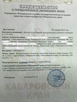 Продажа псн, Николаевск-на-Амуре, Ул. Советская - Фото 2