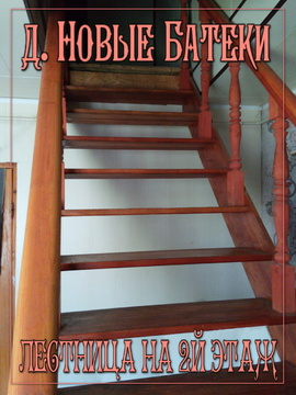 Жилой 2х этажный дом, в д. Новые Батеки, все коммуникации - Фото 5