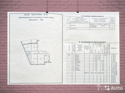 4 900 000 Руб., Продается квартира 90 кв.м, г. Хабаровск, ул.Тихоокеанская, Купить квартиру в Хабаровске по недорогой цене, ID объекта - 319205745 - Фото 1