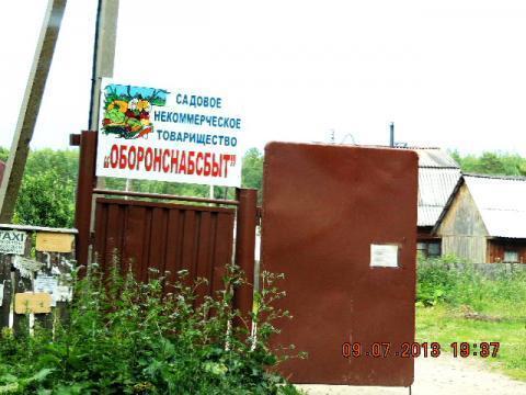 Исток 9 соток сад Оборонснабсбыт продам - Фото 1