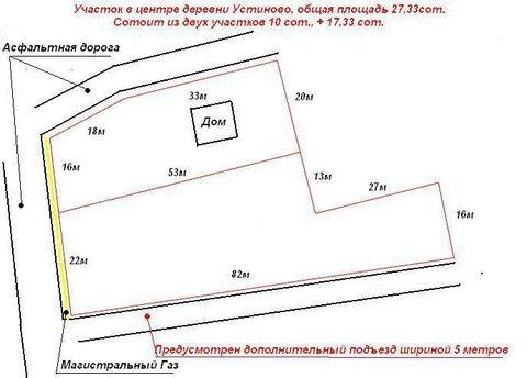 Дом 84м2 в центре деревни Устиново - Фото 4
