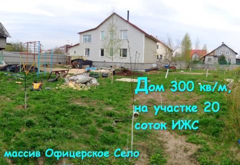 Дом 300 кв/м на участке 20 соток ИЖС в массиве Офицерское Село - Фото 1