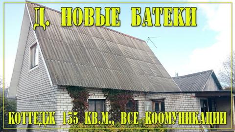 Жилой 2х этажный дом, в д. Новые Батеки, все коммуникации - Фото 1