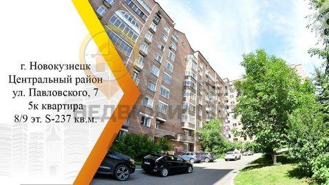 Продажа квартиры, Новокузнецк, Ул. Павловского - Фото 1