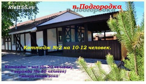 Коттедж в Подгородке (№2 до 10-12 чел.) Загородный отдых Омск. - Фото 1