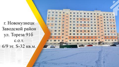 Продам комнату в 4-к квартире, Новокузнецк город, улица Тореза 91б - Фото 2
