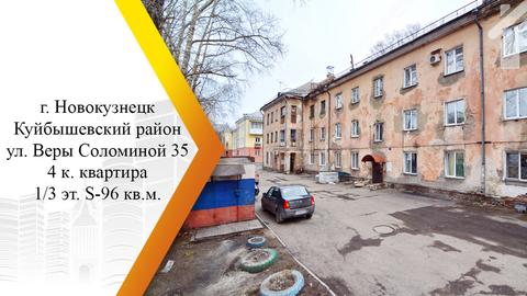 Продам 4-к квартиру, Новокузнецк город, улица Веры Соломиной 35 - Фото 1