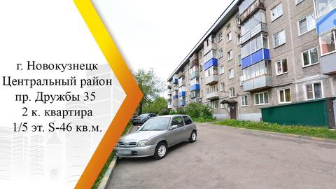 Продам 2-к квартиру, Новокузнецк город, проспект Дружбы 35 - Фото 1