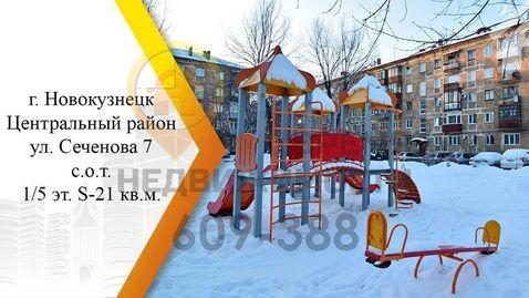 Продам комнату в 5-к квартире, Новокузнецк г, улица Сеченова 7 - Фото 1
