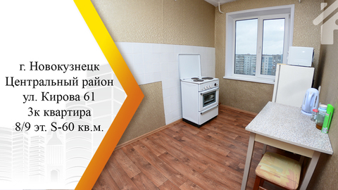 Продам 3-к квартиру, Новокузнецк город, улица Кирова 61 - Фото 1