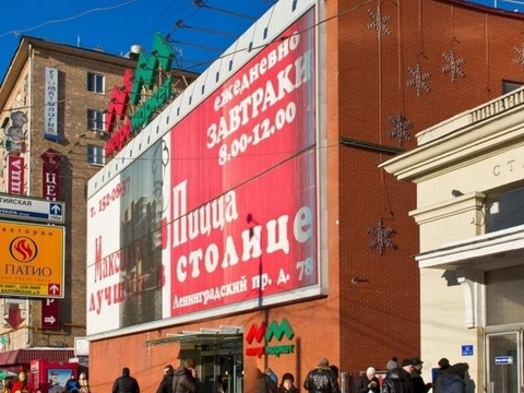 Продажа псн, м. Сокол, Ленинградский пр-кт. - Фото 2