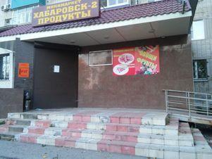 Продажа торгового помещения, Хабаровск, Ул. Аэродромная - Фото 1