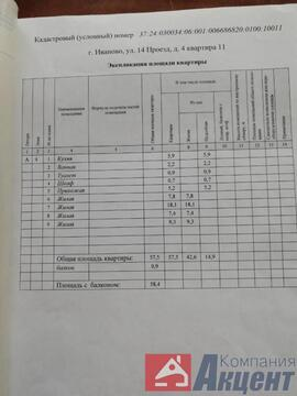 Продажа квартиры, Иваново, 14-й проезд - Фото 1