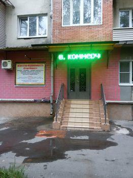 Продажа псн, Владикавказ, Ул. Московская - Фото 1