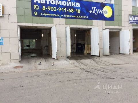 Продажа готового бизнеса, Архангельск, Ул. Шабалина