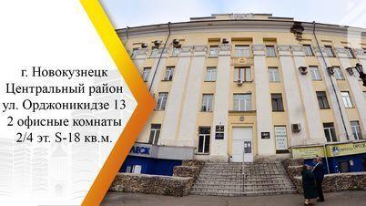 Продажа офиса, Новокузнецк, Ул. Орджоникидзе - Фото 1