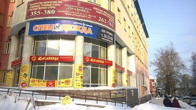 Продажа офиса, Сыктывкар, Ул. Коммунистическая - Фото 1