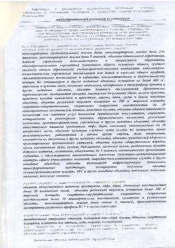 Продажа участка, Кострома, Костромской район, Ул. Лагерная - Фото 1