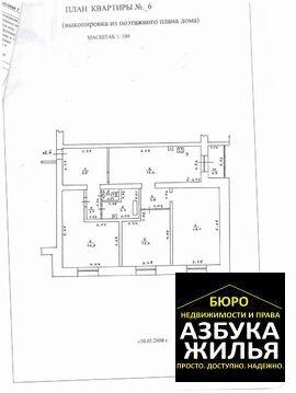 3-к квартира на Щербакова 6 за 2.1 млн руб - Фото 1