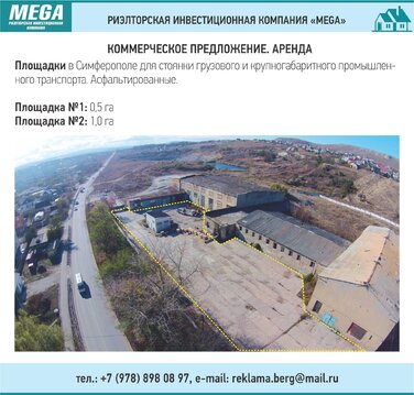 Территория для хранения сыпучих в Симферополе - Фото 1