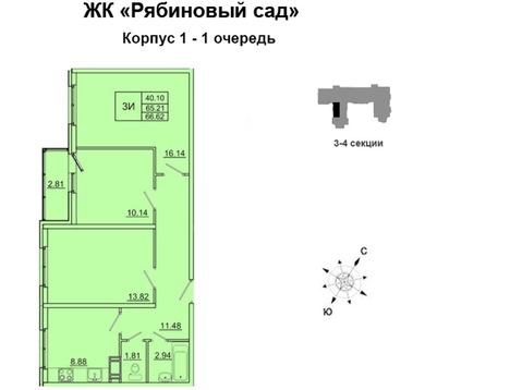 Продается 3 к кв 67 кв м в 2 км от КАД по Колтушскому шоссе в Янино-2 - Фото 1