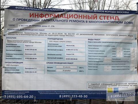 Продам 2-к квартиру, Москва г, улица Шкулева 17 - Фото 2