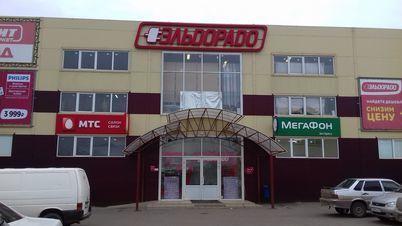 Аренда торгового помещения, Новоалександровск, Новоалександровский . - Фото 1