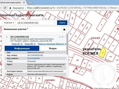 Участок СНТ Космея , Емельяновский р-н - Фото 2