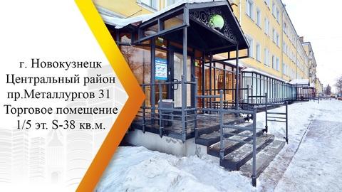Сдается Магазин. , Новокузнецк г, проспект Металлургов 31 - Фото 1