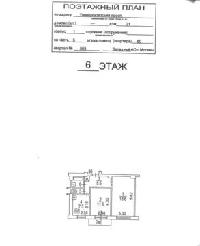 Продается 2-х комнатная квартира г. Москва, Университетский пр. 21, к.1 - Фото 2