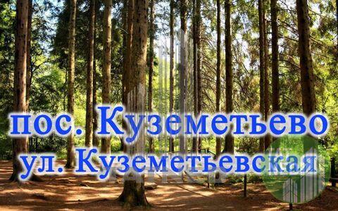 Продажа: Участок пос. Куземетьево - Фото 1