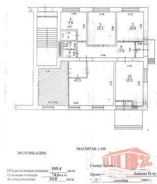 Помещение под офис или торговлю 109,4 кв.м. Щелково, ул. первомайская1 - Фото 1