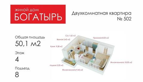 2х-комнатная квартира 50 кв.м. в Яблоневом пасаде - Фото 1