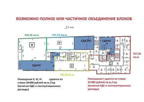 Аренда офиса 194.7 кв.м. Метро Проспект Мира