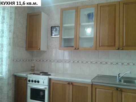 Квартира с большой кухней. - Фото 1