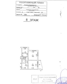 Продажа 2-х комнатной квартиры г. Москва, Академика Анохина д. 54, - Фото 2