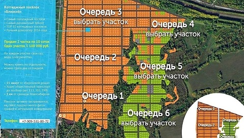 Продажа земельных участков в кп Близкий - Фото 1
