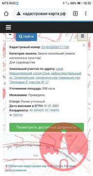 Объявление №55104812: Продажа участка. Сочи