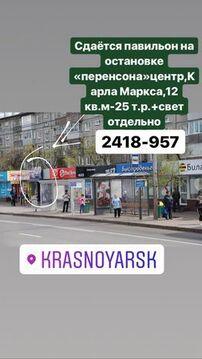 Аренда псн, Красноярск, Ул. Карла Маркса - Фото 1