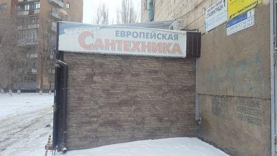 Продажа торгового помещения, Волгоград, Героев Сталинграда пр-кт. - Фото 1