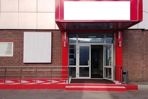 Аренда торгового помещения 846 кв.м. с отдельным входом, Люберцы. - Фото 1