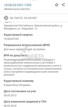 Продажа участка, Ижевск, Широкая ул - Фото 4